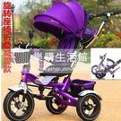 兒童腳踏車寶寶充氣輪折疊手推車【紫色】LG-286908