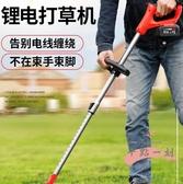 割草機 手持打草機電動割草機多功能除草機小型家用草坪機充電式修剪草機 LW641