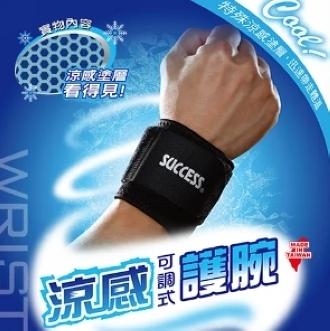 成功 涼感可調式 護腕 /個 S5141