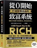 從0開始打造財務自由的致富系統:暢銷10年經典「系統理財法」,教你...【城邦讀書花園】
