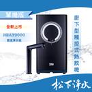 ~新機上市~ 3M HEAT3000觸控式廚下型熱水機 (單機)
