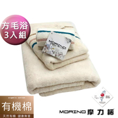 【MORINO摩力諾】有機棉三緞條方巾毛巾浴巾三件組
