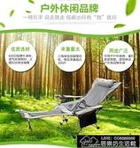 折疊躺椅 戶外折疊躺椅子便攜式靠背釣魚椅露營折疊椅休閒凳午睡床椅沙灘椅【2021新年鉅惠】