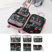 韓國 印花 花叢 旅遊 旅行 出國 加厚款 收納袋 壓縮袋 化妝包 內衣 鞋 行李箱 六件組【RB440】