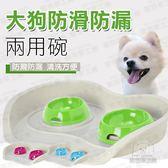 大狗防滑防漏兩用碗 寵物碗 餵食碗 餵水碗 寵物兩用碗 狗碗 貓碗 防滑兩用碗 寵物雙碗