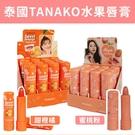 TANAKO水果護唇膏 甜橙橘/蜜桃粉[TH13020440]千御國際