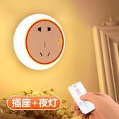 創意LED插座夢幻遙控床頭嬰兒喂奶插電臥室智慧家用節能小夜燈泡   可然精品鞋櫃