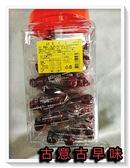 古意古早味 脫水李 (36包/罐) 懷舊零食 蜜餞 仙李 微甜 微酸 糖果