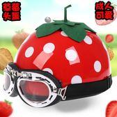 【優選】草莓成人機車頭盔女可愛輕便式安全帽
