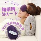 【四段調溫】薰衣草香熱敷眼罩(紫色)