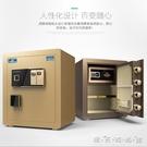 保險櫃家用45cm 防盜辦公指紋密碼保險箱小型全鋼保險櫃入墻 【科炫3c】