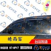 【一吉】納智捷 MPV7 M7 晴雨窗 原廠款 / 台灣製 m7晴雨窗 mpv晴雨窗 m7 晴雨窗 mpv7晴雨窗