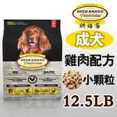[寵樂子]《Oven-Baked烘焙客》成犬雞肉配方-小顆粒12.5磅 / 狗飼料