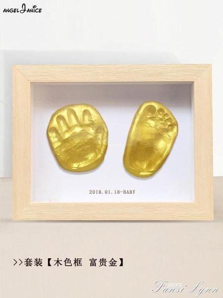 手足印泥手腳印手印泥紀念品新生兒永久滿月百天禮物 范思蓮恩