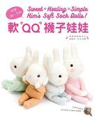 (二手書)好想抱一下的軟QQ襪子娃娃