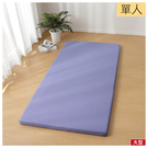 ◆日式床墊 記憶睡墊 折疊床墊 薰衣草 ...