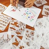 鏤空畫模板兒童繪畫工具小學生手抄報神器手賬畫畫diy相冊花邊尺 黛尼時尚精品
