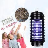 家用LED光觸媒靜音臥室神器嬰兒孕婦無輻射電子驅蚊器  喵小姐