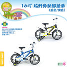 【親親】16吋越野奔馳腳踏車