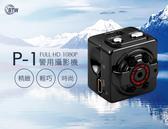 【北台灣防衛科技】P-1 1080P警用攝影機警用密錄器警用攝影機針孔攝影機專賣店