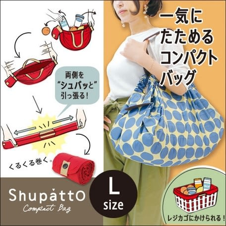 [霜兔小舖]日本進口 Shupatto 環保購物袋 -L 可折疊口袋包 大型購物包 手提袋 手提包 肩背包