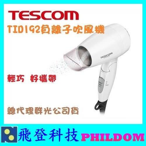 輕巧摺疊好攜帶 TESCOM TID192TW TID192 負離子吹風機 - 公司貨開發票。
