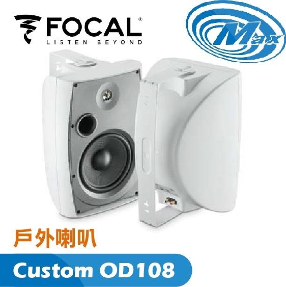 《麥士音響》 FOCAL 戶外喇叭 OD 108 ( 對 )