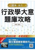 【全新版】行政學大意題庫攻略(初五等/地方特考考試適用)