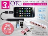 3合1 OTG多功能讀卡機+HUB集線器 (Type-C/Micro USB/USB2.0)