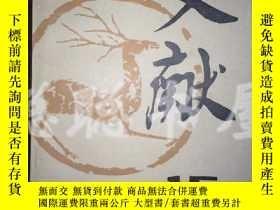 二手書博民逛書店S10罕見文獻 1982年第十五輯 館藏Y16651 《文獻》雜