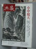 【書寶二手書T7/雜誌期刊_WEK】典藏古美術_252期_小中現大等