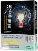 海奧華預言:第九級星球的九日旅程‧奇幻不思議的真實見聞【城邦讀書花園】