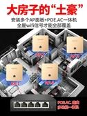 水星無線ap面板86型墻壁wifi無線路由器嵌入式千兆雙頻poe 城市科技DF