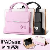 蘋果 iPad Mini4 Mini3 平板套 平板保護套 平板皮套 支架 手提式平板套 蝴蝶結手提皮套
