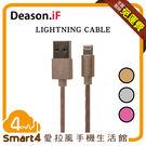 【愛拉風 X 傳輸線】 金/銀/粉紅 DEASON.IF LIGHTNING CABLE 1.35M 充電線 充電加快30%