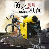 騎行長途馱包自行車尾架包 單車防水駝包川藏騎行裝備防雨花間公主YYS
