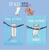 2018新iPad air2保護套mini2/3蘋果迷你4平板9.7寸全包A1893 卡米優品