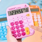 現貨 計算器計算器可愛語音韓版創意大屏幕大按鍵學生財務專用真人發音計算機【2021新年鉅惠】