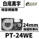 【速買通】CASIO PT-24WE/白底黑字/24mmx8m 相容標籤帶