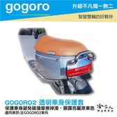 gogoro2 透明車身防刮套  防刮套 防塵套 透明車套  車罩 車套 耐刮 GOGORO 哈家人