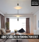 INPHIC-LED燈裝潢臥室飯店後現代客廳書房多層吊燈燈具-4層分開285 500 670 185_WUEs