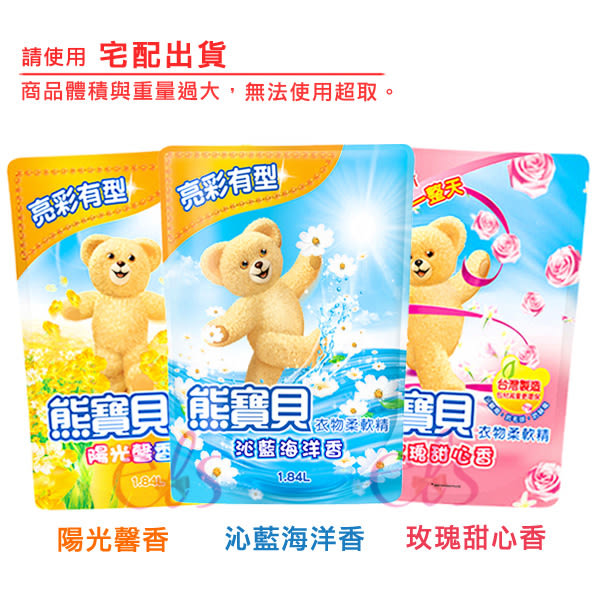 熊寶貝 衣物柔軟精 補充包 1.84L 沁藍海洋香/陽光馨香/玫瑰甜心香 三款供選 ☆艾莉莎ELS☆