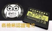 【金品商檢局認證高容量】適用三星 SK E860 亞太 A2 World A+ 1050MAH 手機電池鋰電池