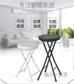 摺疊凳子家用辦公簡約現代戶外便攜椅子高腳凳小圓凳餐桌椅吧台凳  ATF  魔法鞋櫃