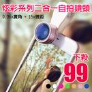 【限時下殺】0.36x廣角+15x微距 炫彩系列二合一自拍鏡頭 通用款(7色)