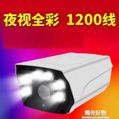 攝像頭賽清白光燈監控夜視全彩室外防水戶外有線高清模擬紅外安防 NMS陽光好物