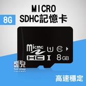 【妃凡】保固1年!MICRO SDHC記憶卡 8G 黑 C10 TF卡 內存卡 行車記錄器卡 儲存卡 手機卡 77