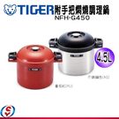 【信源電器】4.5L【虎牌附手把燜燒調理鍋】NFH-G450/NFHG450