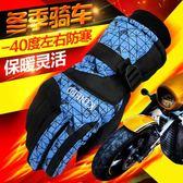 手套男女士冬季保暖加厚防風防水防寒棉摩托騎行車滑雪手套【潮咖地帶】
