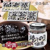 日本 安田食品 佃煮燒海苔醬 85g 海苔醬 拌飯 調味料 海苔罐 調味醬 醬料 配飯 配粥 稀飯